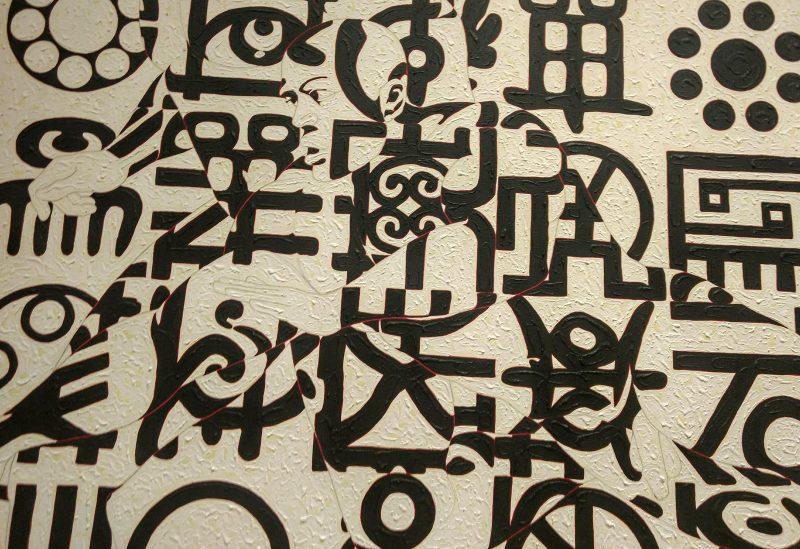 Owusu-Ankomah. From Art of Global Africa at the Newark Museum. Courtesy Janyce Denise Glasper.
