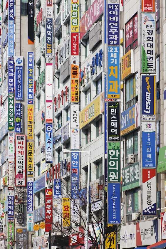 Chang Kim, chromogenic prints, from South Korea